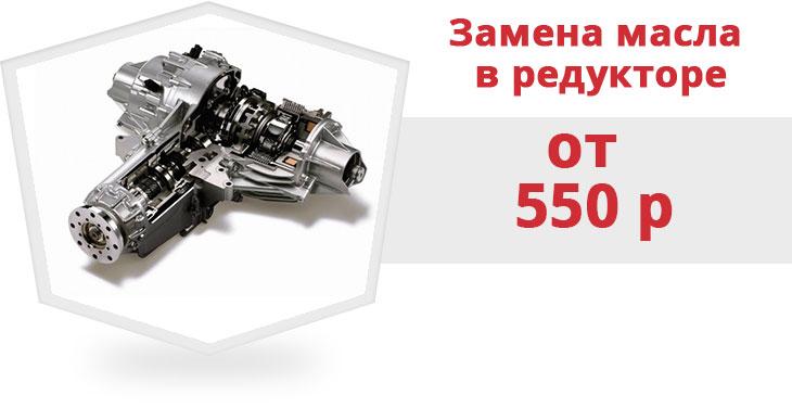 Замена масла в переднем редукторе в Хабаровске