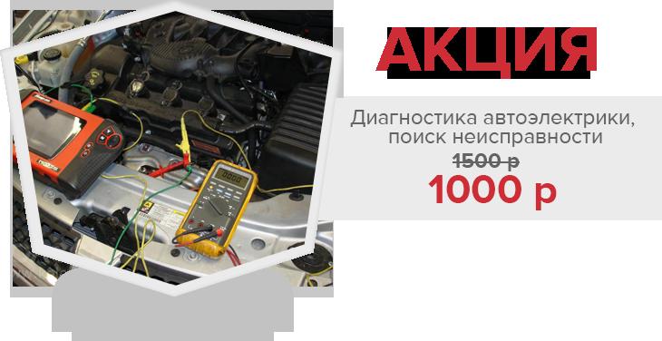 Автоэлектрик в Хабаровске
