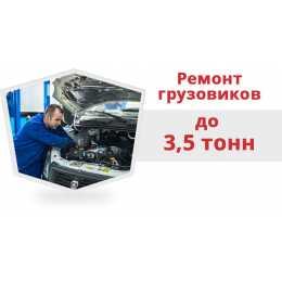 Ремонт грузовиков в Хабаровске