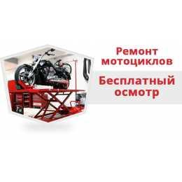 Ремонт мотоциклов в Хабаровске