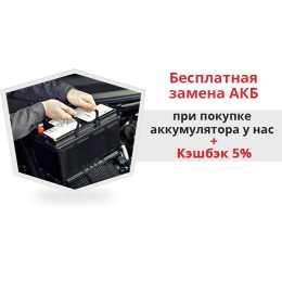 Бесплатная замена АКБ